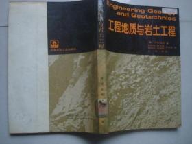 工程地質與巖土工程