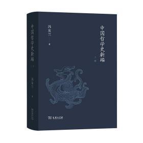 中国哲学史新编(上卷)
