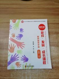 幼儿园游戏发展成长课程教师指导用书小班上册