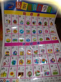 最新拼音教学挂表