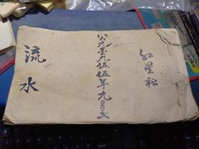 50年代自制账本··红星社流水账本
