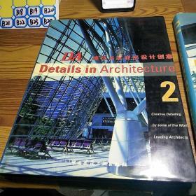 DA建筑名家細部設計創意2