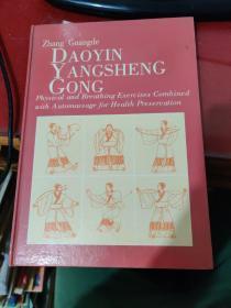 Zhang GuangDe DAOYIN YANGSHENG GONG(导引养生功 英文版)