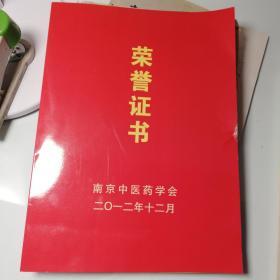 2012年南京中医药学会、突出贡献奖、南京名老中医、单兆伟、刘永年、胥受天、刘鹏楠、仲学义。