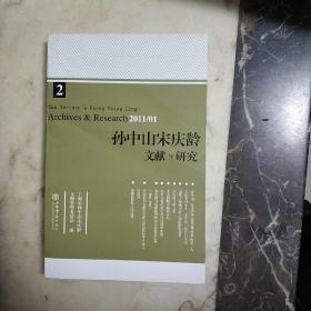 孙中山宋庆龄文献与研究 第2辑2011/01