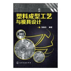 正版二手塑料成型工艺与模具设计张维合化学工业出版社9787122189561