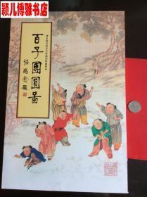 百子团圆图(活页本 18页)