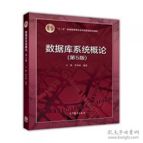 数据库系统概论第五版王珊