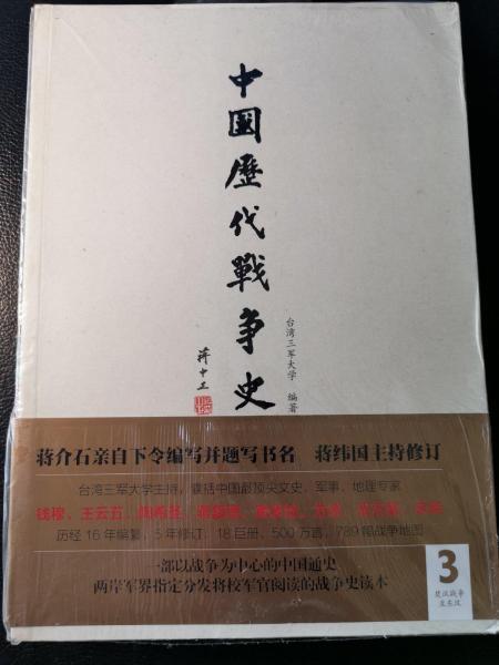 中国历代战争史(第3册)