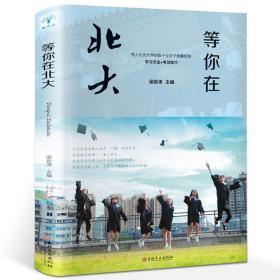 等你在北大 正版 考入北京大学的数十位学子倾囊相授 学习方法+考试技巧书籍 我在清华北大等你 吉林文史出版社