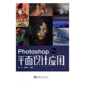 全新正版图书 Photosho面设计应用 尚存 河南大学出版社 9787564929459胖子书吧