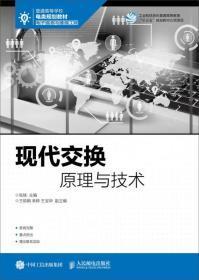 正版现代交换原理与技术