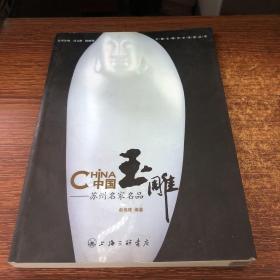 中国玉雕:苏州名家名品