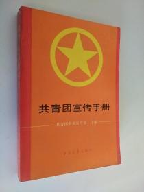 共青团宣传手册