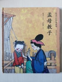 孟母教子(中英双语)/绘本中国故事系列