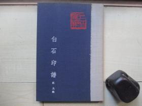 1975年上海书局32开精装:白石印谱