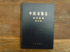 中国动物志:硬骨鱼纲· 鲇形目