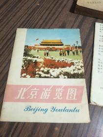 北京游览图 1971