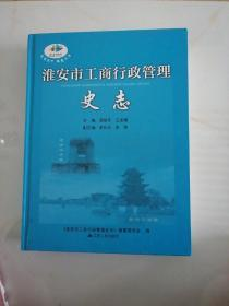 淮安工商行政管理史志