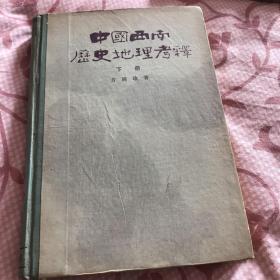 中国西南历史地理考释下册