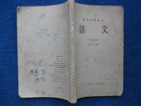 师范学校课本   语文  第四册(59年2版1印)