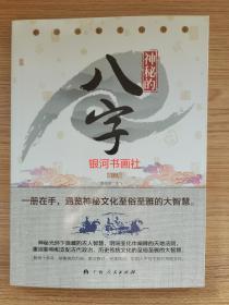 【正版现货】中华神秘文化书系-神秘的八字(修订版)第4版