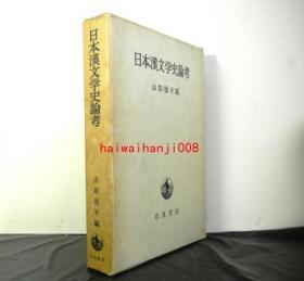 日本汉文学史论考