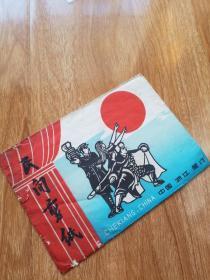 文革时期毛主席剪纸(一套5枚)