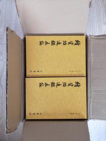 续资治通鉴长编(全二十册)中华书局平装繁体竖排【下单前请先阅读店铺通告,谢谢】