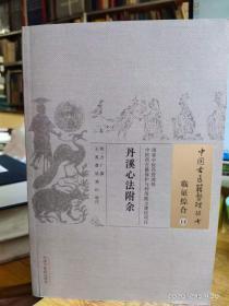 丹溪心法附余(中国古医籍整理丛书 临证综合14)
