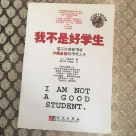 我不是好学生:诺贝尔奖获得者小柴昌俊的传奇人生