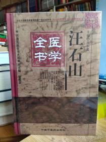 汪石山医学全书(明清名医全书大成)