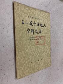 農民戰爭史資料選注:王小波李順起義資料選注