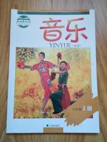 义务教育教科书音乐简谱六年级上册【2014年版 辽海版】