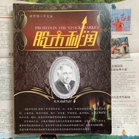 股市利润  世界唯一中文版