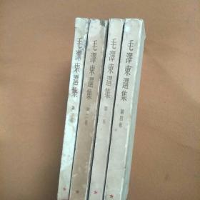 毛泽东选集(1-4册)竖版繁体字,
