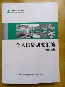 中国农业银行:个人信贷制度汇编(2013年)