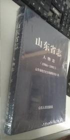 山东省志 人物志(1986-2005)下册     硬精装,正版现货,全新未开封