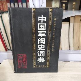 中国军阀史词典
