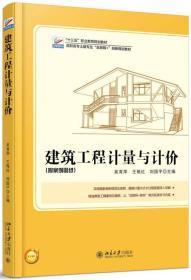 正版建筑工程计量与计价