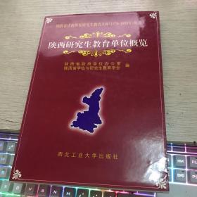 陕西研究生教育单位概览