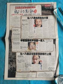 北京青年报  纪念抗日战争胜利60周年系列报道--我的见证 1-60+开篇语+见证《我的见证》 共62期