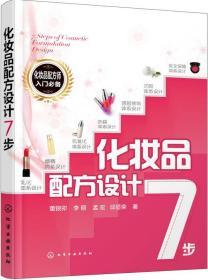 正版化妆品配方设计7步