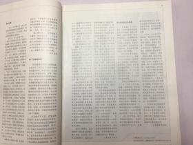 三联生活周刊2017年第43期