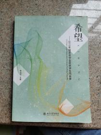 希望 : 2013年国家奖学金获奖学生风采录 附光盘