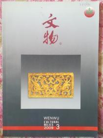 文物  2009.3