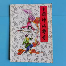 中国神仙传奇(彩色绘画,16开)