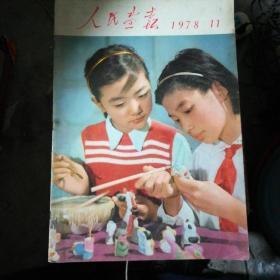 人民画报1978.11