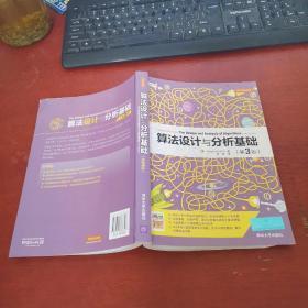 算法设计与分析基础:第3版【正版现货 实物拍摄】有少许笔记