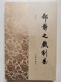 邹静之戏剧集(增补本)